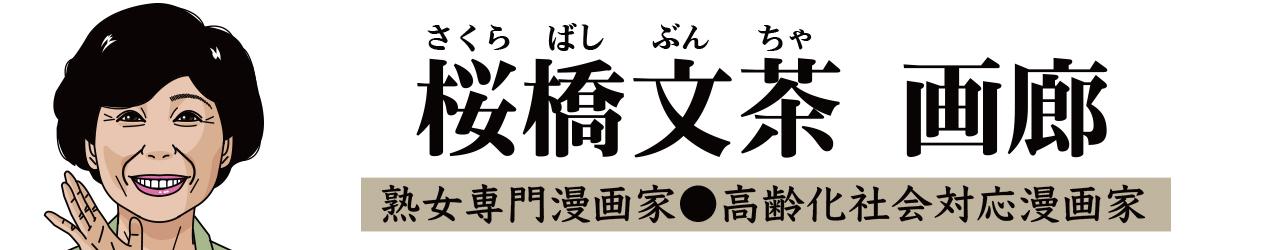 熟女専門漫画家 桜橋文茶 画廊