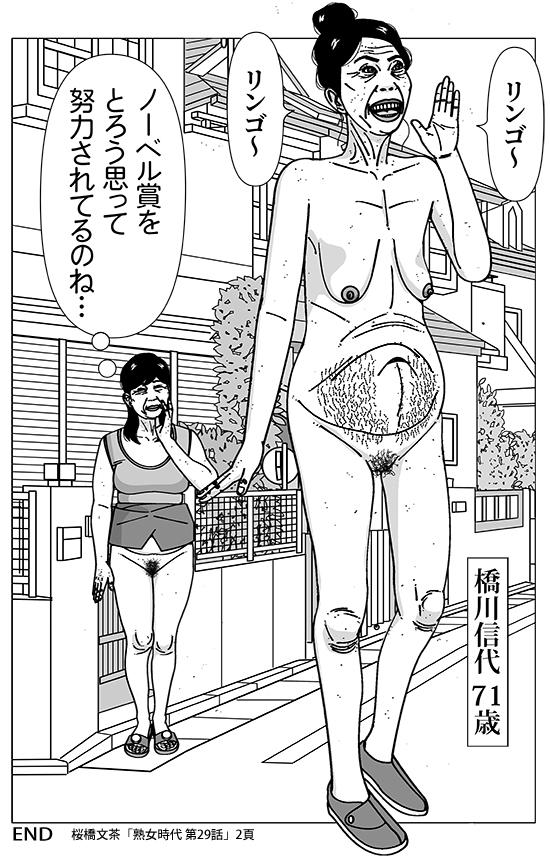 全裸の老婆と下半身を露出した熟女