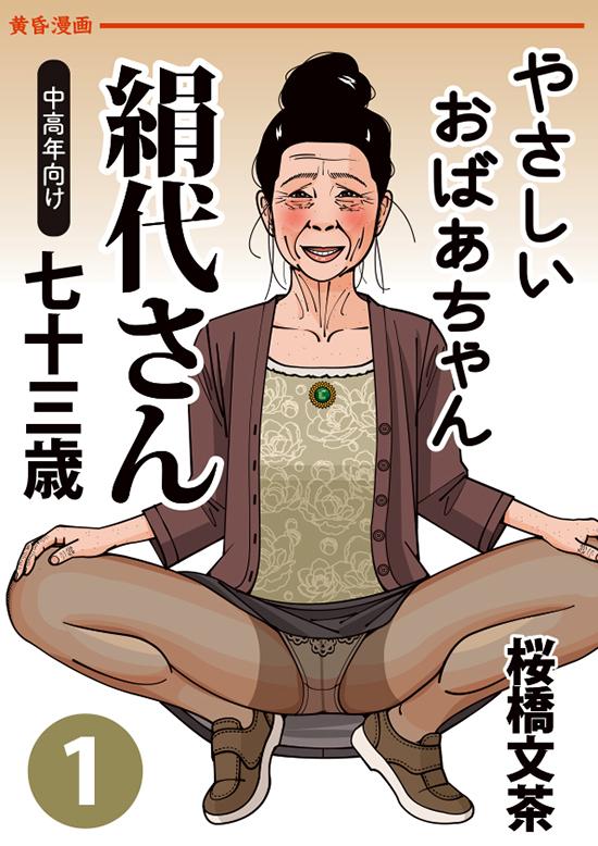 やさしいおばあちゃん 絹代さん 1 73歳 老婆漫画 老女漫画 おばあさん漫画