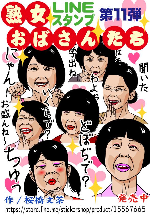 LINEスタンプ「熟女・おばさんたち11」広告